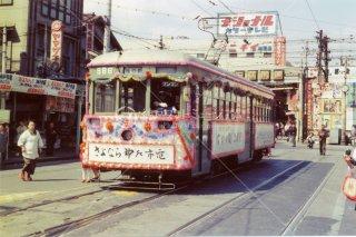 さよなら神戸市電 板宿 昭和46 1971.3