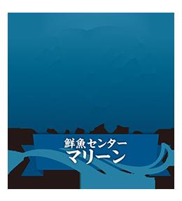 【公式】鮮魚センター マリーンのショッピングサイト