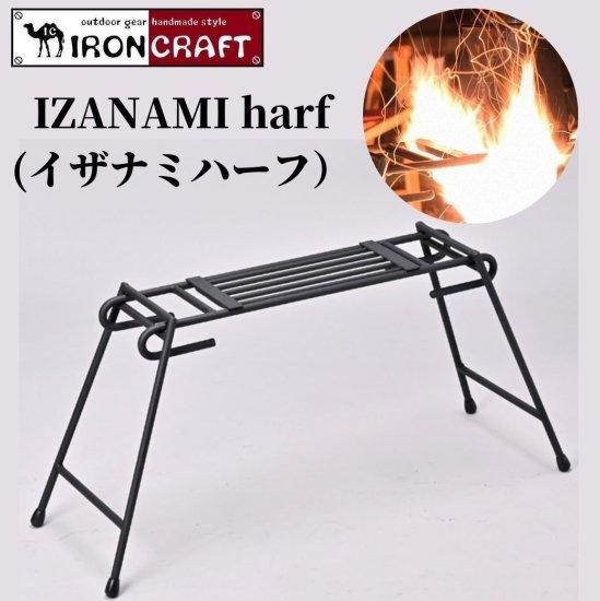 IRONCRAFT アイアンクラフト  IZANAMI-half  イザナミ-ハーフ