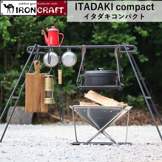 IRONCRAFT アイアンクラフト ITADAKI compact  イタダキ コンパクト