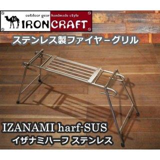 IRONCRAFT アイアンクラフト IZANAMIhalf-SUS  イザナミ-ハーフ ステンレス