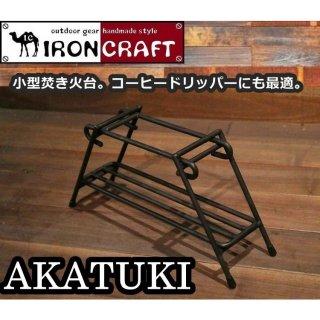 IRONCRAFT アイアンクラフト AKATUKI アカツキ