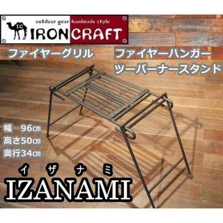 IRONCRAFT アイアンクラフト IZANAMI イザナミ
