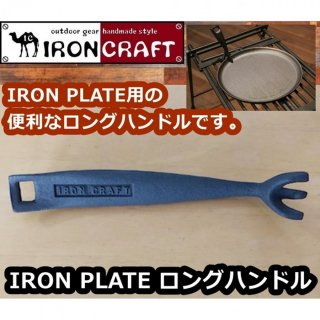 IRONCRAFT アイアンクラフト  IRON PLATE ロングハンドル