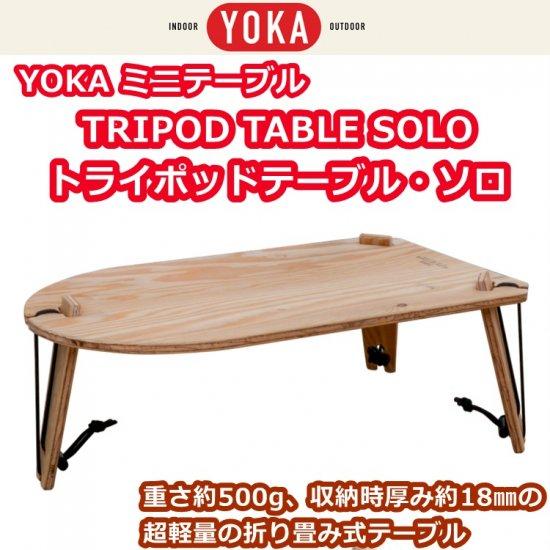 YOKA ミニテーブル TRIPOD TABLE SOLO トライポッドテーブル・ソロ