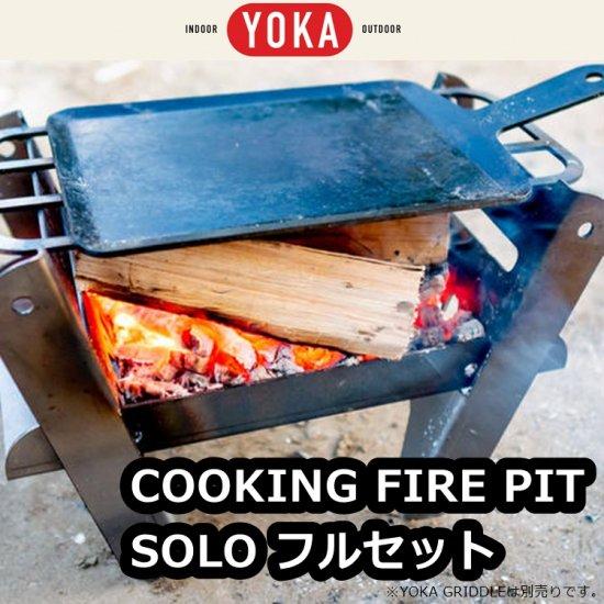 YOKA クッキング ファイヤーピット ソロ COOKING FIRE PIT SOLO 焚き火台+グリルセット