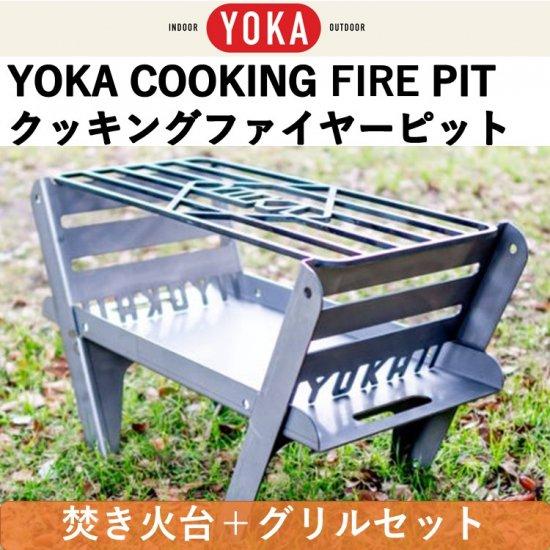YOKA クッキングファイヤーピット  COOKING FIRE PIT 焚き火台+グリルセット