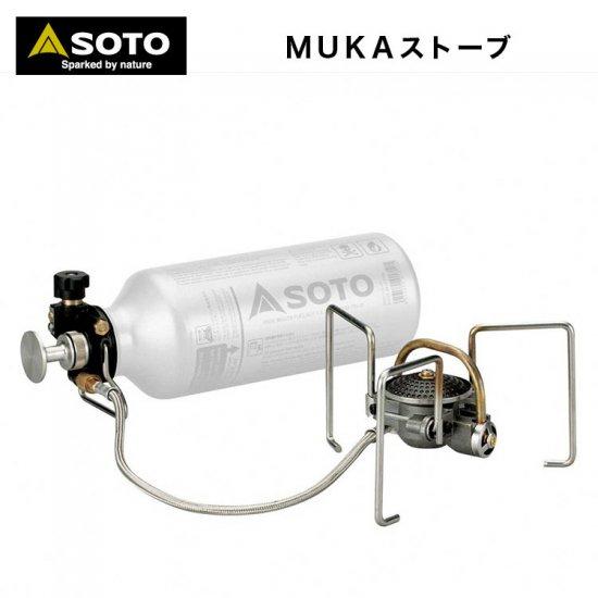 SOTO ソト MUKAストーブ SOD-371