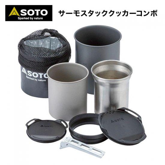 SOTO ソト  サーモスタッククッカーコンボ SOD-521