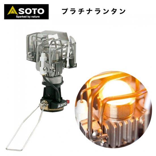SOTO ソト  プラチナランタン SOD-250