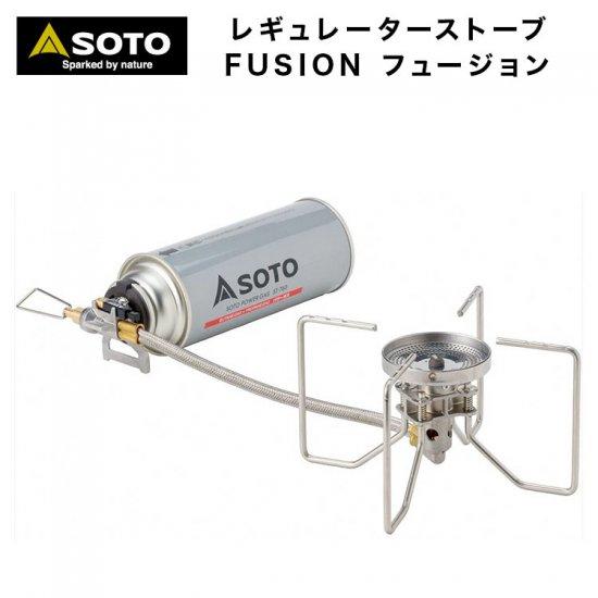 SOTO ソト レギュレーターストーブ  FUSION フュージョン  ST-330