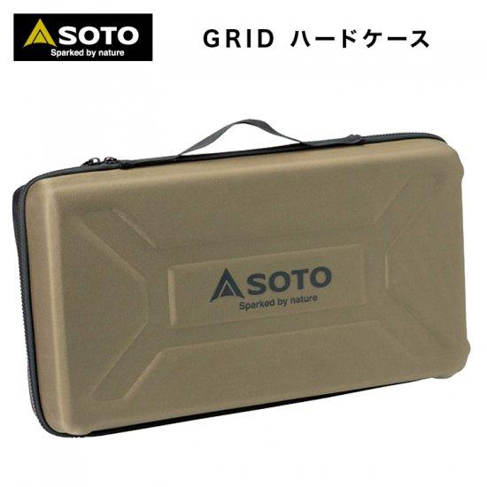 SOTO ソト GRID ハードケース ST-5261
