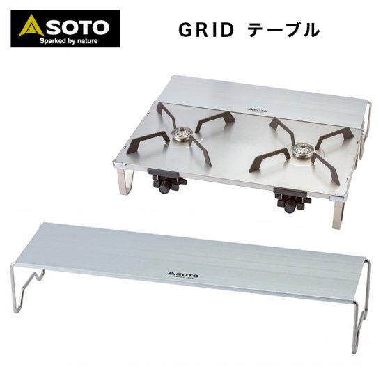 SOTO ソト GRID テーブル ST-526T