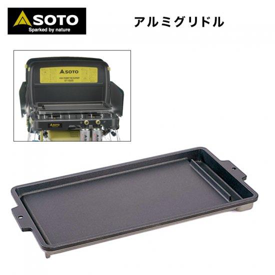 SOTO ソト アルミグリドル ST-560