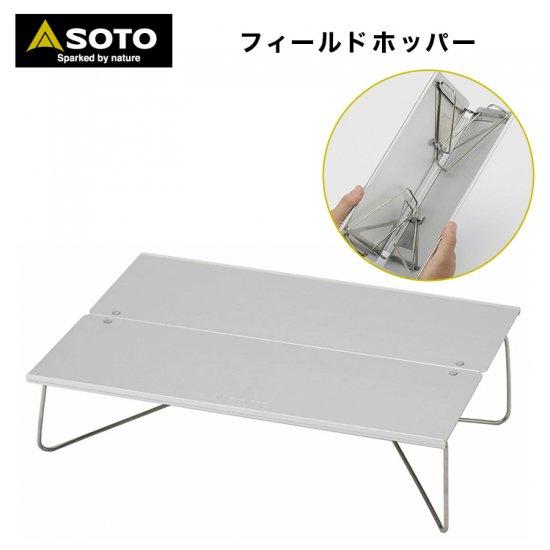 SOTO ソト ポップアップソロテーブル フィールドホッパー ST-630