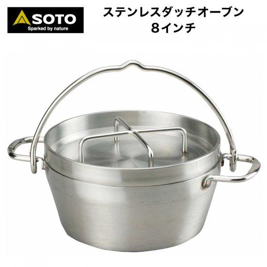 SOTO ソト ステンレスダッチオーブン(8インチ) ST-908