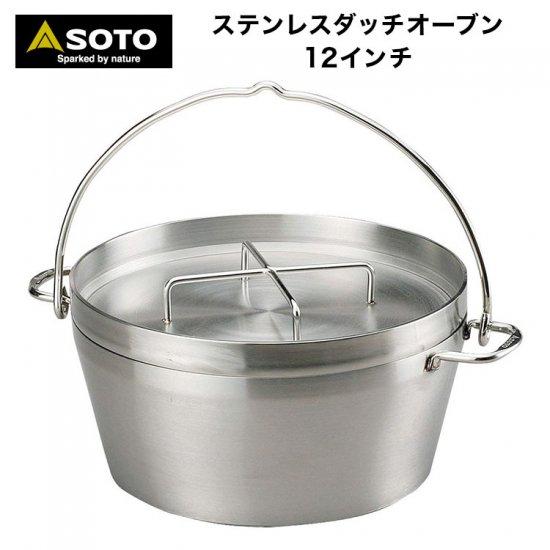 SOTO ソト ステンレスダッチオーブン(12インチ) ST-912