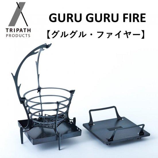 TRIPATH PRODUCTS トリパスプロダクツ GURUGURU FIRE グルグルファイア M (GGF-1301)