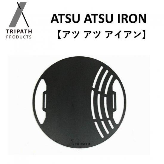 TRIPATH PRODUCTS トリパスプロダクツ ATSU ATSU IRON 255 ※GGFS用 アツアツ・アイアン