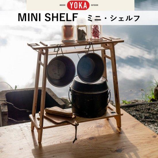 YOKA ミニ・シェルフ MINI SHELF ウレタン塗装済み