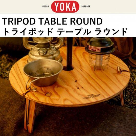 YOKA トライポッドテーブル・ラウンド TRIPOD TABLE ROUND ウレタン塗装済み