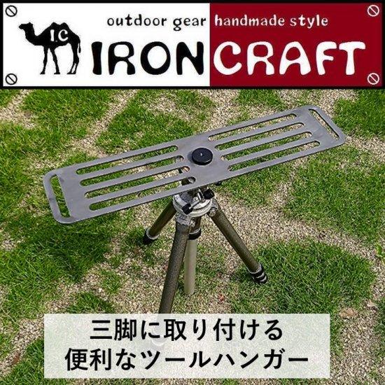 IRONCRAFT アイアンクラフト  ツールハンガー