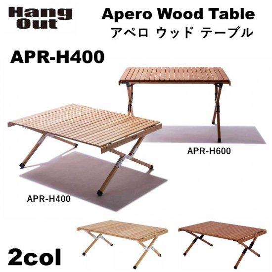 Hang Out ハングアウト Apero Wood Table APR-H400 アペロウッドテーブル ナチュラル ブラウン