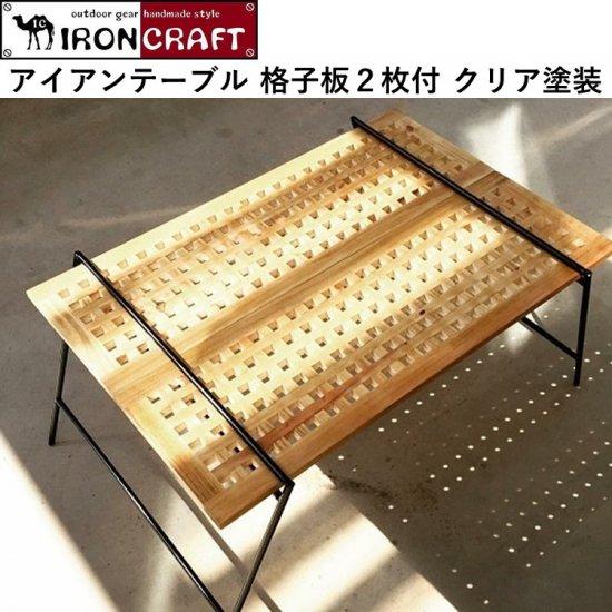 アイアンクラフト  IRONCRAFT アイアンテーブル 格子板2枚付 クリア塗装
