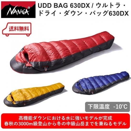 寝袋 ダウン NANGA ナンガ UDD BAG 630DX/UDD バッグ 630DX