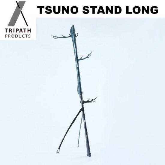 TRIPATH PRODUCTS トリパスプロダクツ TSUNO STAND LONG ツノ スタンド ロング TSL-3101