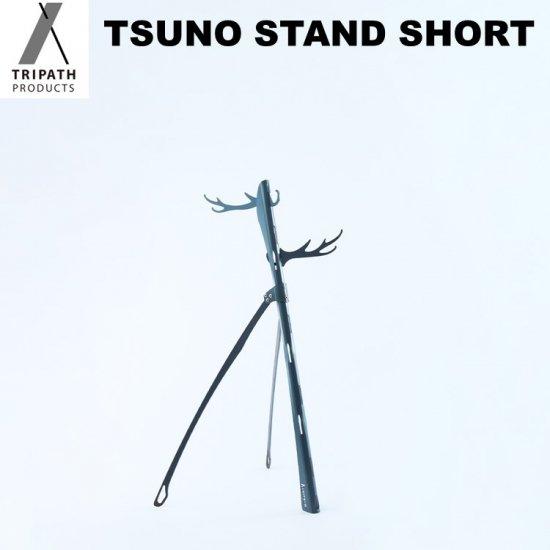TRIPATH PRODUCTS トリパスプロダクツ TSUNO STAND SHORT ツノ スタンド ショート TSS-3201