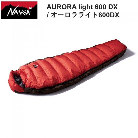 寝袋 ダウン NANGA ナンガ AURORA light 600 DX / オーロラライト600DX