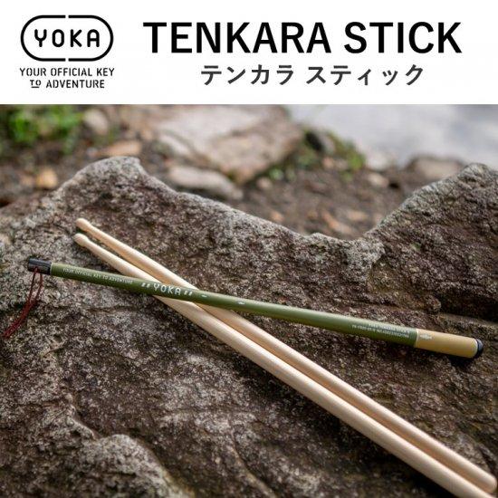 YOKA TENKARA STICK テンカラ スティック 釣り竿 テンカラ竿 渓流竿 毛鉤と糸と釣り竿だけのシンプルな釣り用の竿