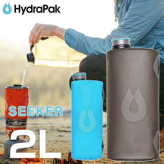 ウォータータンク ハイドラパック HydraPak シーカー 2リットル SEEKER 2L 折りたたみ ハイドレーション hp-seeker-2