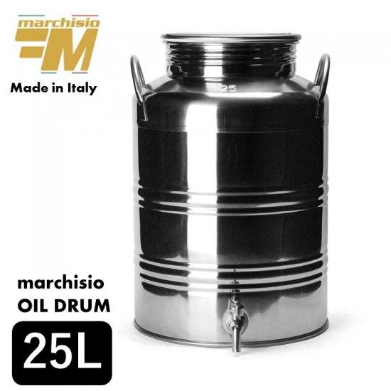 マルキジオ オイルドラム [25L] marchisio Oil Drum 蛇口付き ステンレス オイルサーバー ウォータージャグ 25l おしゃれ 保冷 キャンプ アウトドア イタリア製