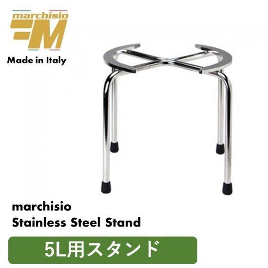マルキジオ marchisio ステンレス スチールスタンド 5L用 オイルサーバー(ウォータージャグ )5L用スタンド おしゃれ 保冷 キャンプ アウトドア イタリア製