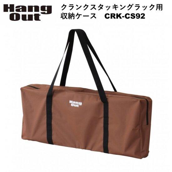ハングアウト Hang Out クランクスタッキングラック用 収納ケース CRK-CS92