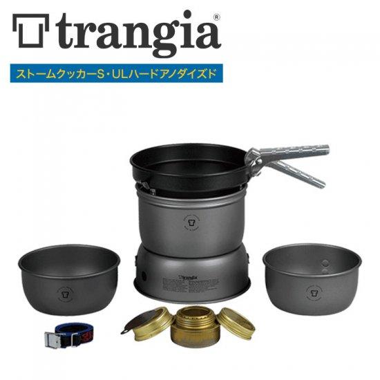 クッカー トランギア TRANGIA ストームクッカーS・ULハードアノダイズド TR-27-3HA