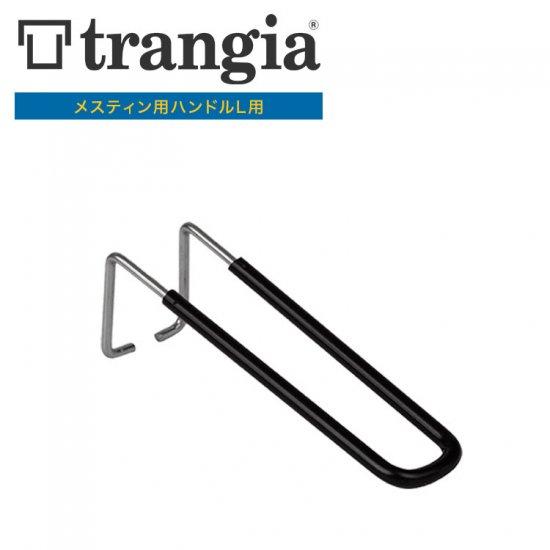 メスティン用ハンドル トランギア TRANGIA メスティン用ハンドルL用 TR-600209