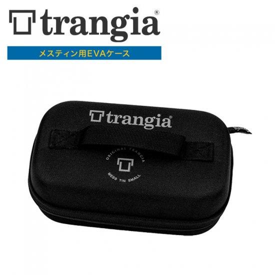メスティン用ケース トランギア TRANGIAメスティン用EVAケース TR-619200