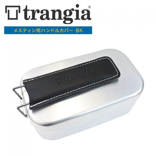 メスティン用ハンドルカバー トランギア TRANGIA メスティン用ハンドルカバー BK TR-621210