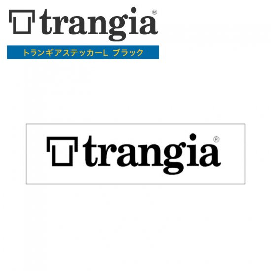 トランギアステッカー トランギア TRANGIA トランギアステッカーL ブラック TR-ST-BK2
