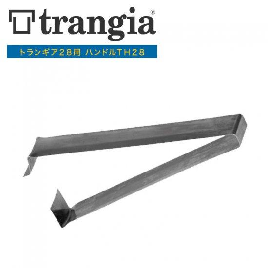 ハンドル トランギア TRANGIA トランギア28用 ハンドルTH28 TR-TH-28