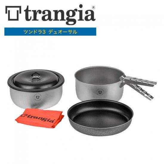 ツンドラ トランギア TRANGIA ツンドラ3 デュオーサル TR-TUNDRA3-DUO