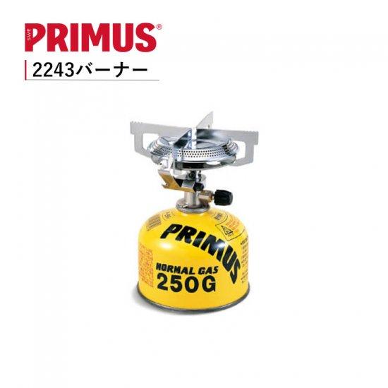 イワタニプリムス IWATANI-PRIMUS 2243バーナー IP-2243PA