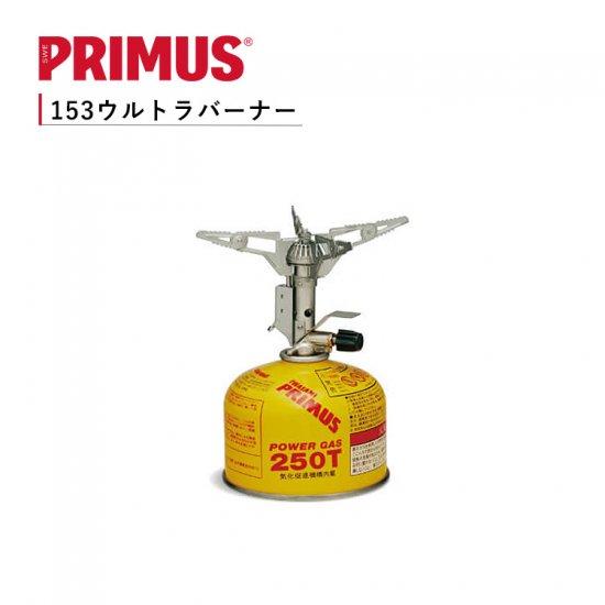 シングルバーナー シングルストーブ イワタニプリムス IWATANI-PRIMUS ウルトラバーナー P-153