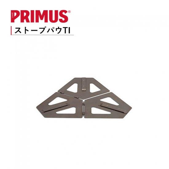 ストーブパウ イワタニプリムス IWATANI-PRIMUS ストーブパウTi P-721230