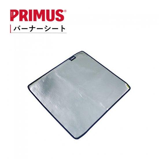 バーナーシート イワタニプリムス IWATANI-PRIMUS バーナーシート P-BS