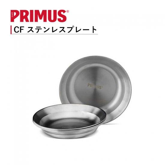 キャンププレート イワタニプリムス IWATANI-PRIMUS キャンプファイア プレートS/S P-C738011