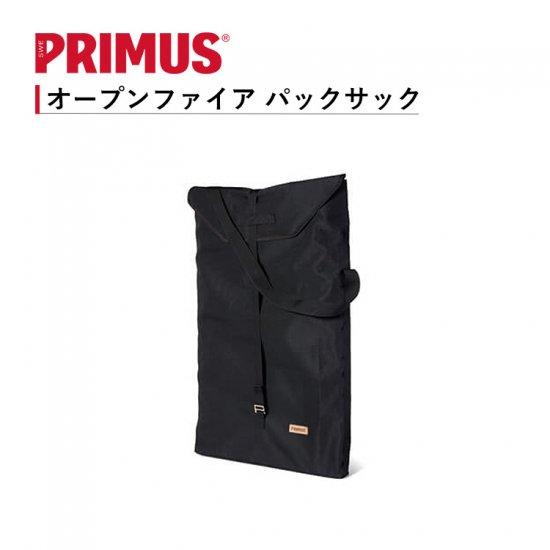 パックサック イワタニプリムス IWATANI-PRIMUS オープンファイア パックサック P-C738062
